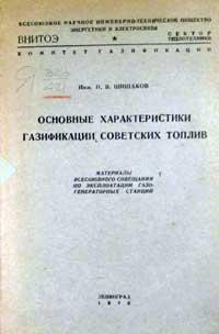 Основные характеристики газификации советских топлив — обложка книги.
