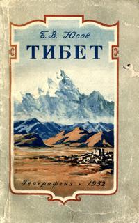 Тибет — обложка книги.