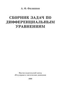 Сборник задач по дифференциальным уравнениям — обложка книги.