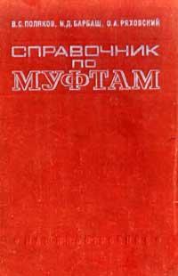 Справочник по муфтам — обложка книги.