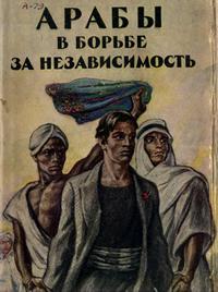 Арабы в борьбе за независимость — обложка книги.