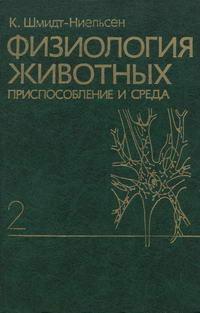 Физиология животных. Приспособление и среда. Книга 2 — обложка книги.