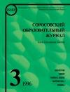 Соросовский образовательный журнал, 1996, №3 — обложка книги.