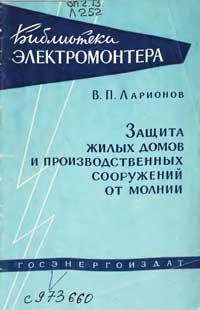 Библиотека электромонтера, выпуск 15. Защита жилых домов и производственных сооружений от молнии — обложка книги.