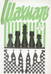 Шахматы (Riga) №05/1973 — обложка книги.