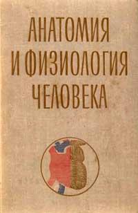 Анатомия и физиология человека — обложка книги.
