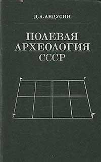 Полевая археология СССР — обложка книги.