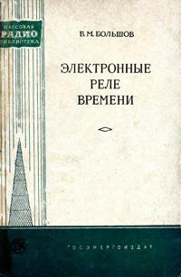 Массовая радиобиблиотека. Вып. 307. Электронные реле времени — обложка книги.
