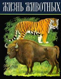 Жизнь животных. Том 6 — обложка книги.