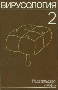 Вирусология. Т. 2 — обложка книги.