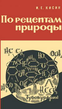 Новое в жизни, науке, технике. Биология и медицина №01/1965. По рецептам природы — обложка книги.
