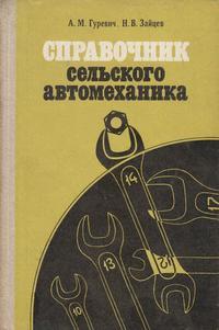 Справочник сельского автомеханики — обложка книги.