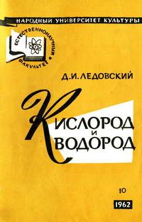 Естественнонаучный факультет №10/1962. Кислород и водород — обложка книги.
