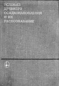 Условия древнего осадконакопления и их распознавание — обложка книги.