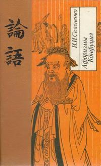 Афоризмы Конфуция — обложка книги.