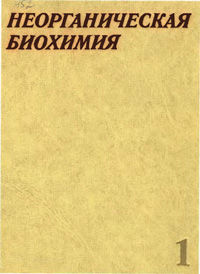 Неорганическая химия. Том 1. — обложка книги.