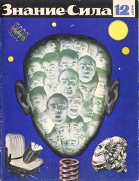 Знание - сила №12/1964 — обложка книги.