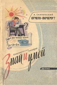 Знай и умей. Отчего - почему? — обложка книги.
