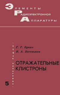 Элементы радиоэлектронной аппаратуры. Вып. 5. Отражательные клистроны — обложка книги.