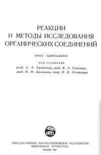 Реакции и методы исследования органических соединений. Том 11 — обложка книги.