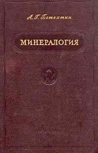 Минералогия — обложка книги.