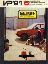 Изобретатель и рационализатор №06/1991 — обложка книги.