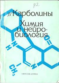 Карболины. Химия и нейробиология — обложка книги.