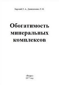 Обогатимость минеральных комплексов — обложка книги.