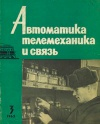 Автоматика, телемеханика и связь №3/1963 — обложка книги.