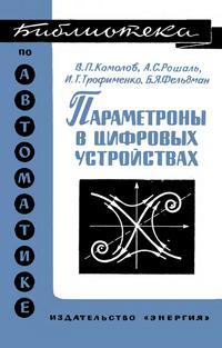Библиотека по автоматике, вып. 275. Параметроны в цифровых устройствах — обложка книги.