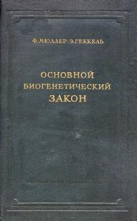 Основной биогенетический закон — обложка книги.