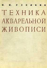Техника акварельной живописи — обложка книги.