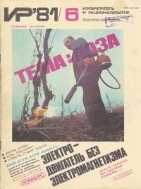 Изобретатель и рационализатор №06/1981 — обложка книги.