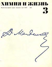 Химия и жизнь №03/1969 — обложка книги.