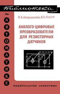 Библиотека по автоматике, вып. 534. Аналого-цифровые преобразователи для резисторных датчиков — обложка книги.