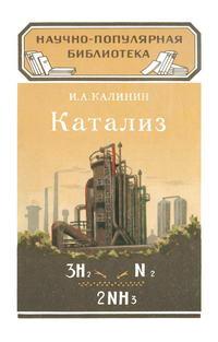 Катализ — обложка книги.