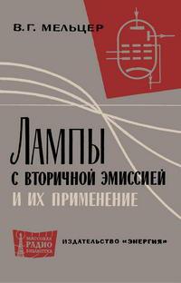Массовая радиобиблиотека. Вып. 514. Лампы с вторичной эмиссией и их применение — обложка книги.