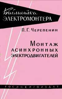 Библиотека электромонтера, выпуск 7. Монтаж асинхронных электродвигателей — обложка книги.