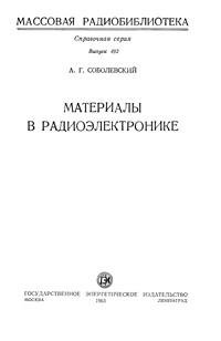 Массовая радиобиблиотека. Вып. 492. Материалы в радиоэлектронике — обложка книги.
