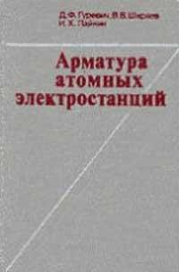 Арматура атомных электростанций — обложка книги.