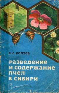 Разведение и содержание пчел в Сибири — обложка книги.