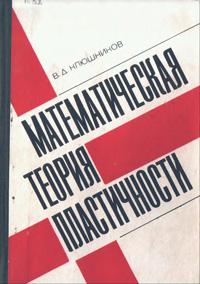 Математическая теория пластичности — обложка книги.