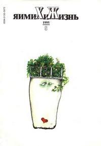 Химия и жизнь №08/1995 — обложка книги.