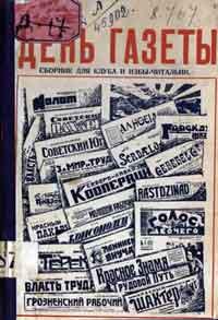 День газеты. Сборник для клуба и избы-читальни — обложка книги.