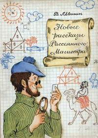 Новые рассказы Рассеяного Магистра — обложка книги.