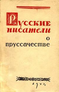 Русские писатели о прусачестве — обложка книги.