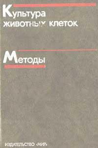 Культура животных клеток. Методы — обложка книги.