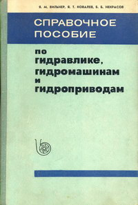 Справочное пособие по гидравлике, гидромашинам и гидроприводам — обложка книги.