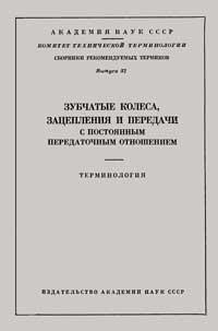Зубчаты колеса, зацепления и передачи с постоянным передаточным отношением. Терминология. Вып. 57 — обложка книги.