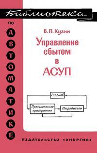 Библиотека по автоматике, вып. 500. Управление сбытом в АСУП — обложка книги.